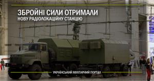 Збройні Сили отримали нову радіолокаційну станцію