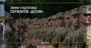 """Зміни у підготовці сержантів """"Десни"""""""