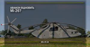 Авіакон відновить Мі-26?