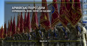 Армійські підрозділи отримають нові почесні назви