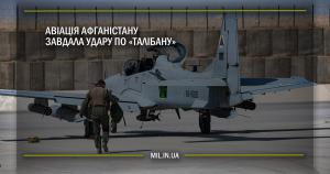 """Авіація Афганістану завдала удар по """"Талібану"""""""