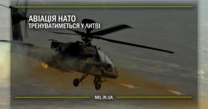 Авіація НАТО тренуватиметься у Литві