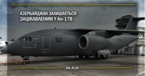 Азербайджан залишається зацікавленим у Ан-178