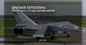 Британія перехопила російські Су-24 над Чорним морем