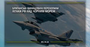 Британські винищувачі перехопили літаки РФ над Чорним морем