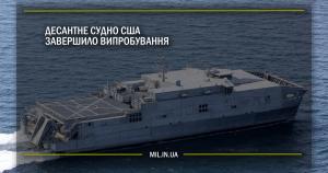 Десантне судно США завершило випробування