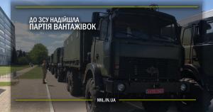 До ЗСУ надійшла партія вантажівок