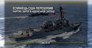 Есмінець США перехопив партію зброї в Аденській затоці