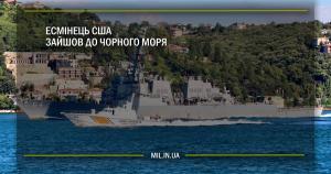 Есмінець США зайшов до Чорного моря