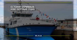 Естонія отримала нове патрульне судно