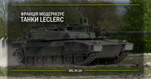 Франція модернізує танки Leclerc