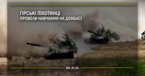 Гірські піхотинці провели навчання на Донбасі