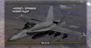 Hornet отримав новий радар