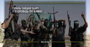 Ізраїль завдав удару у відповідь по ХАМАС