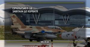 Ізраїльські F-16 завітали до Хорватії