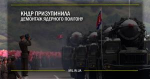 КНДР призупинила демонтаж ядерного полігону