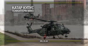 Катар купує гелікоптери NH90