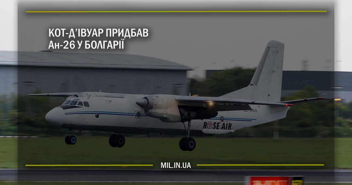 Кот-д'івуар придбав Ан-26 у Болгарії
