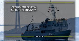 Курсанти ВМС прибули до порту Гьолджук