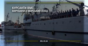 Курсанти ВМС вирушили в морський похід