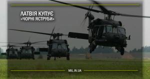 Латвія купує «Чорні Яструби»