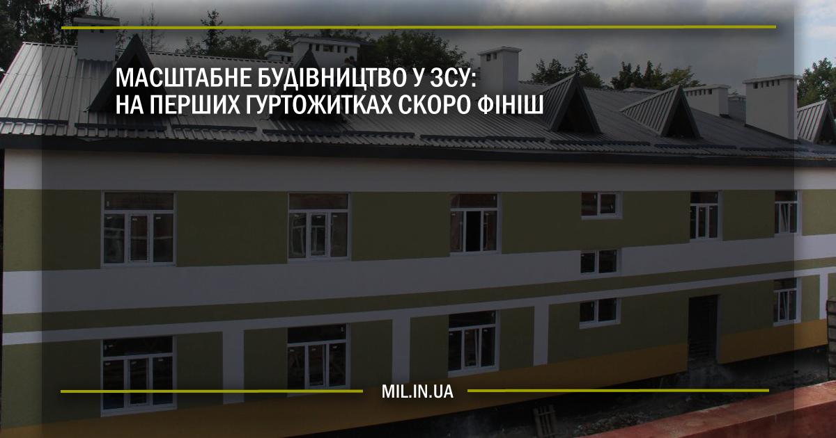 Масштабне будівництво у ЗСУ: на перших гуртожитках скоро фініш