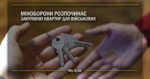 Міноборони розпочинає закупівлю квартир для військових