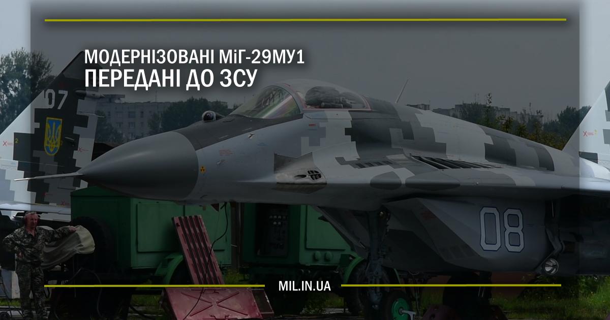 Модернізовані МіГ-29МУ1 передані до ЗСУ