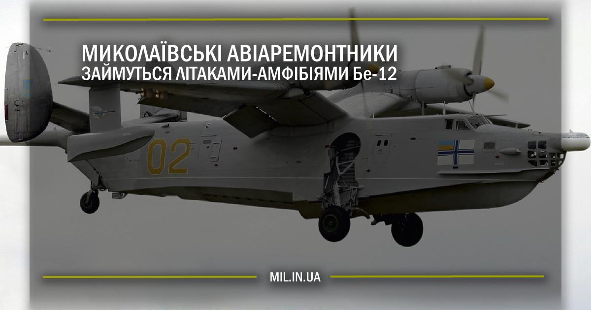 Миколаївські авіаремонтники займуться літаками-амфібіями Бе-12