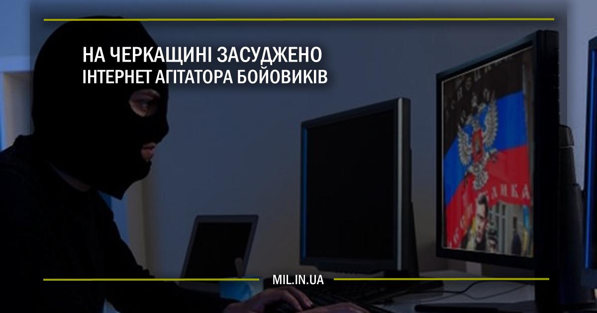 На Черкащині засуджено інтернет агітатора бойовиків