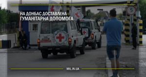 На Донбас доставлена гуманітарна допомога