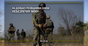 На Донбасі розвідники зняли небезпечну міну