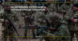 Велика війна: На Харківщині розпочались навчання бригади тероборони