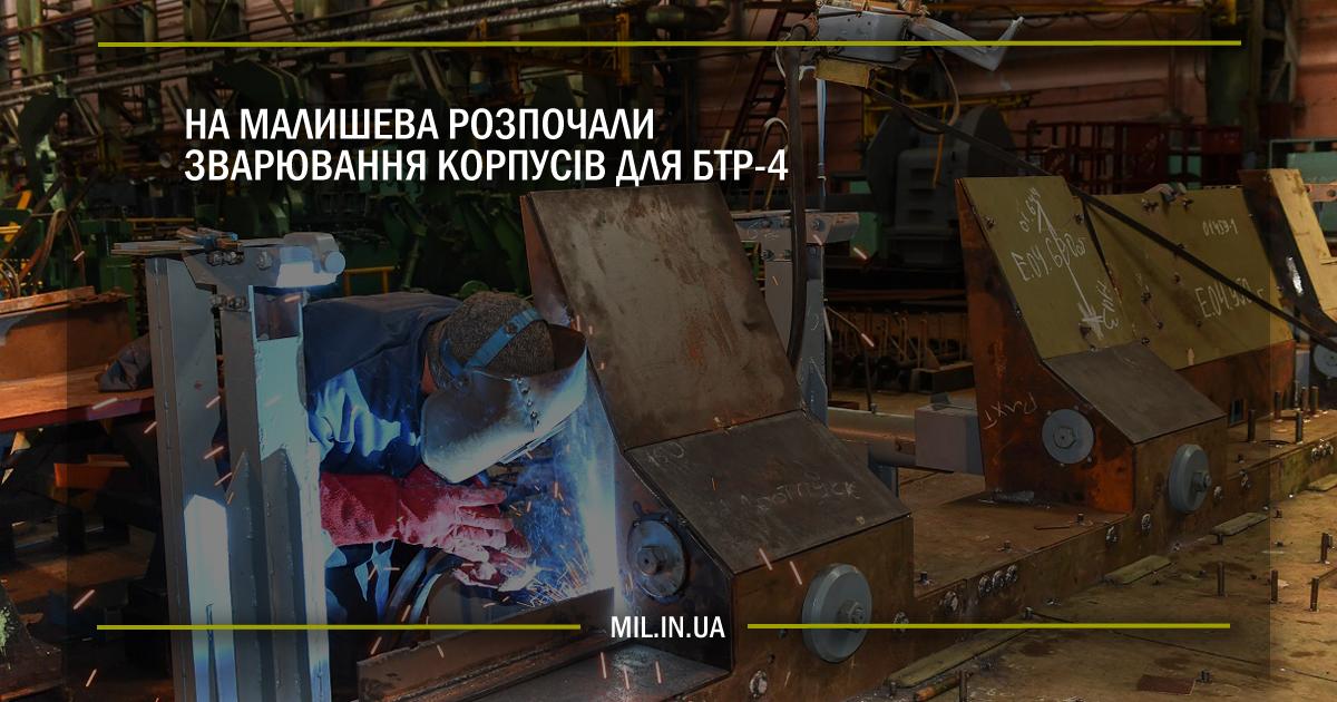 На Малишева розпочали зварювання корпусів для БТР-4