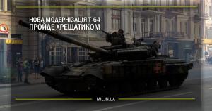 Нова модернізація Т-64 пройде Хрещатиком