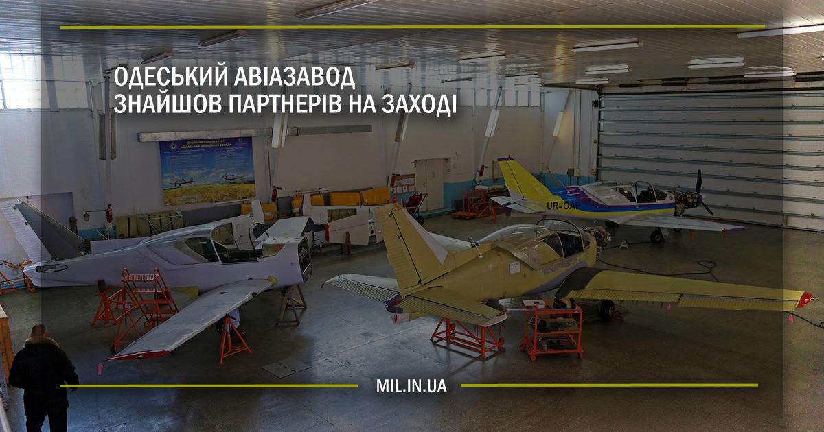 Одеський авіазавод знайшов партнерів на Заході