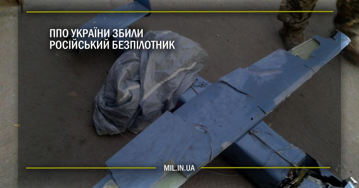 ППО України збили російський безпілотник