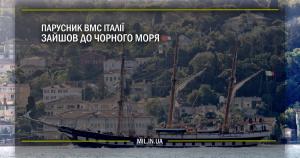 Парусник ВМС Італії зайшов до Чорного моря