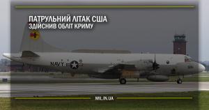 Патрульний літак США здійснив обліт Криму