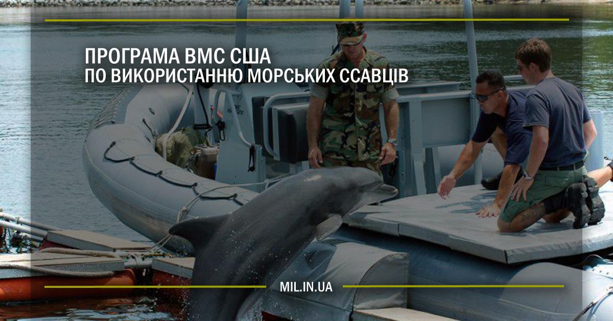 Програма ВМС США по використанню морських ссавців