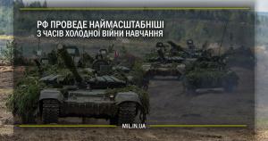 РФ проведе наймасштабніші з часів Холодної війни навчання