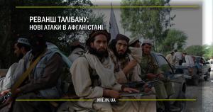Реванш Талібану: нові атаки в Афганістані