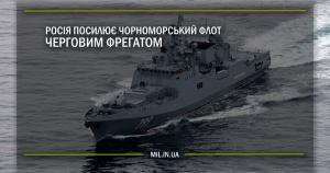 Росія посилює Чорноморський флот черговим фрегатом