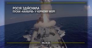 """Росія здійснила пуски """"Калібрів"""" у Чорному морі"""