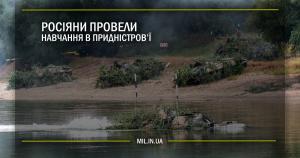 Росіяни провели навчання в Придністров'ї