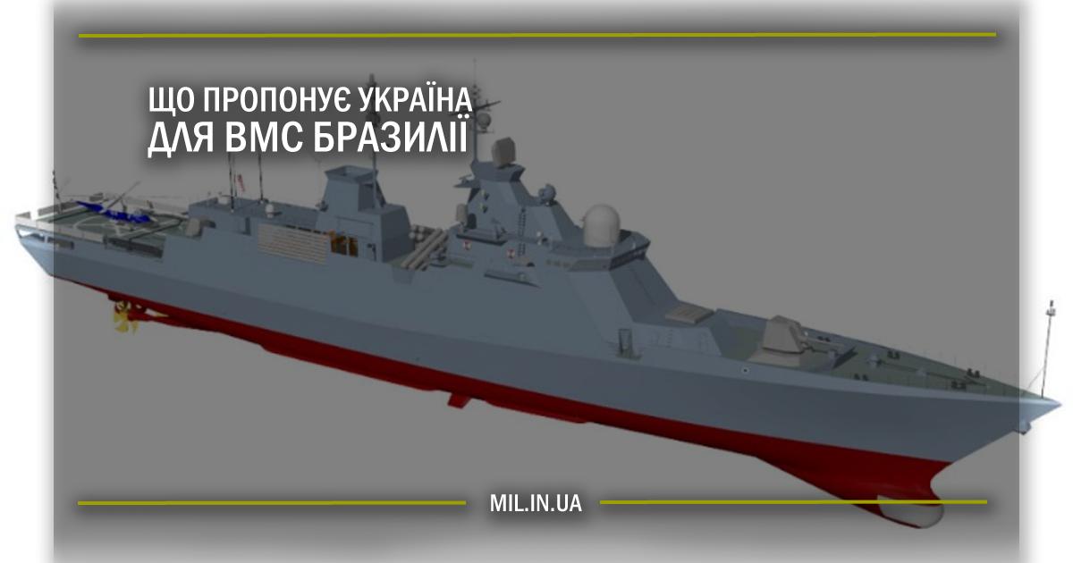 Що пропонує Україна для ВМС Бразилії