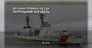 Шрі Ланка отримала від США патрульний корабель