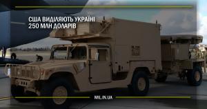 США виділяють Україні 250 млн доларів