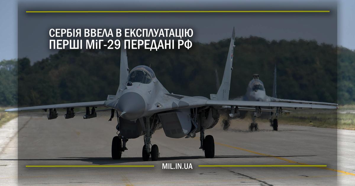 Сербія ввела в експлуатацію перші МіГ-29 передані РФ