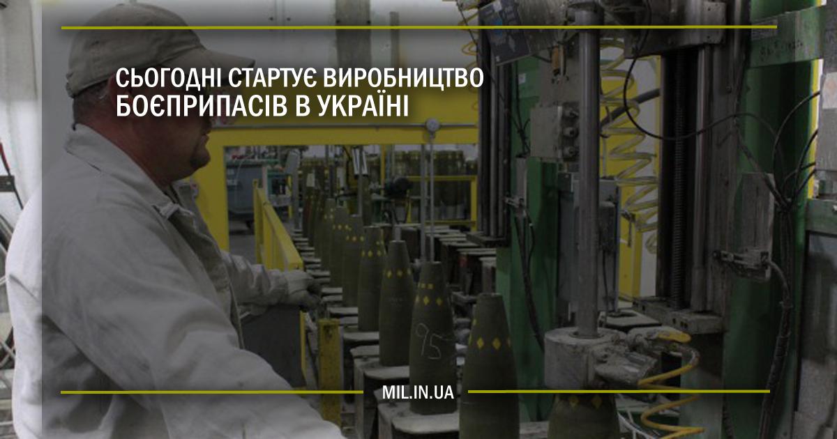 Сьогодні стартує виробництво боєприпасів в Україні